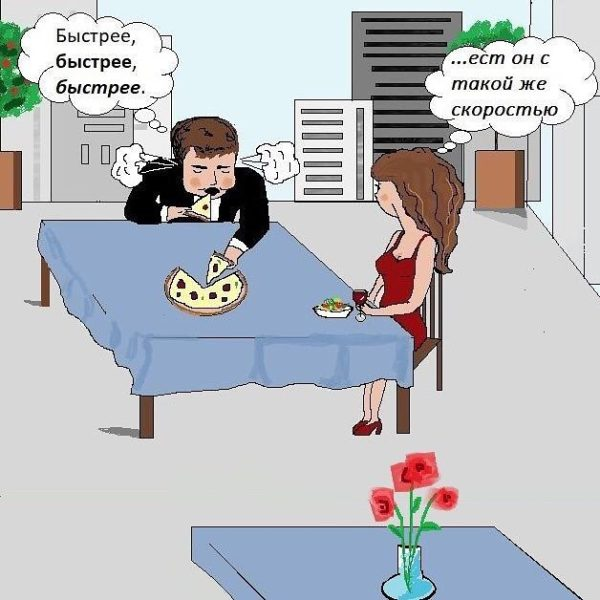 Быстрый секс. Психологический комикс