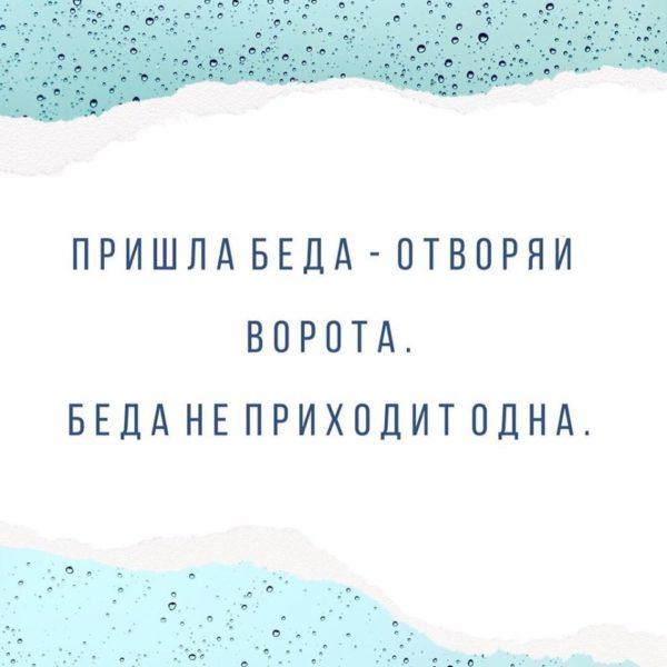Беда Пословицы