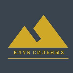 Клуб Сильных